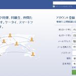 DQNの最高峰、Facebookで犯罪自慢した男が逮捕!!