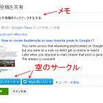 Google+投稿をブックマークする方法: G+の便利な使い方