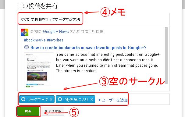 Google+ bookmark