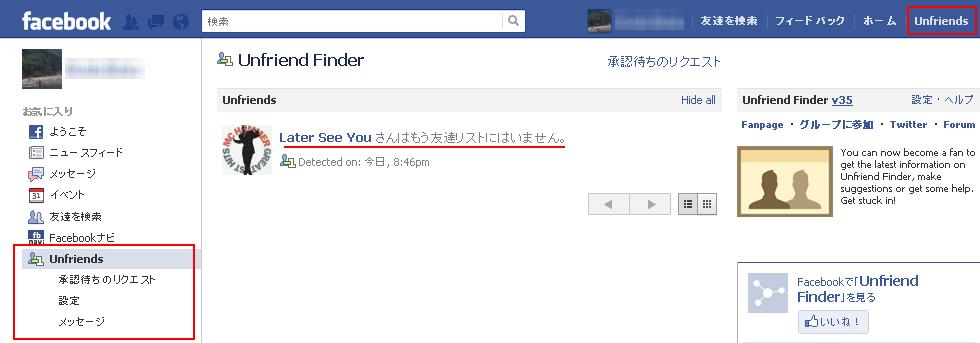 Facebook Unfriends2