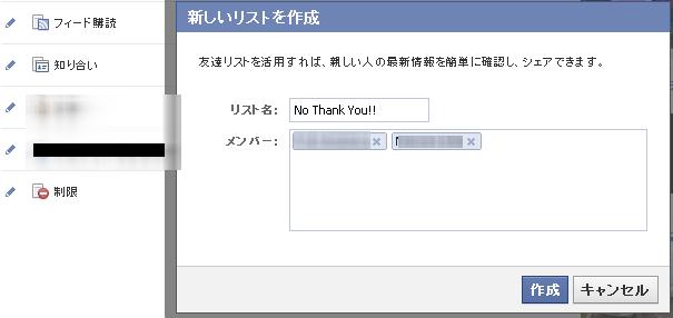 Facebookログイン隠し1