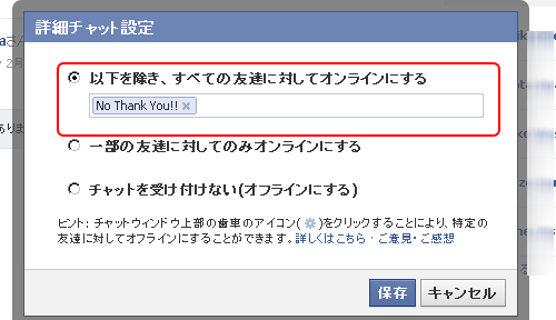 Facebookログイン隠し2