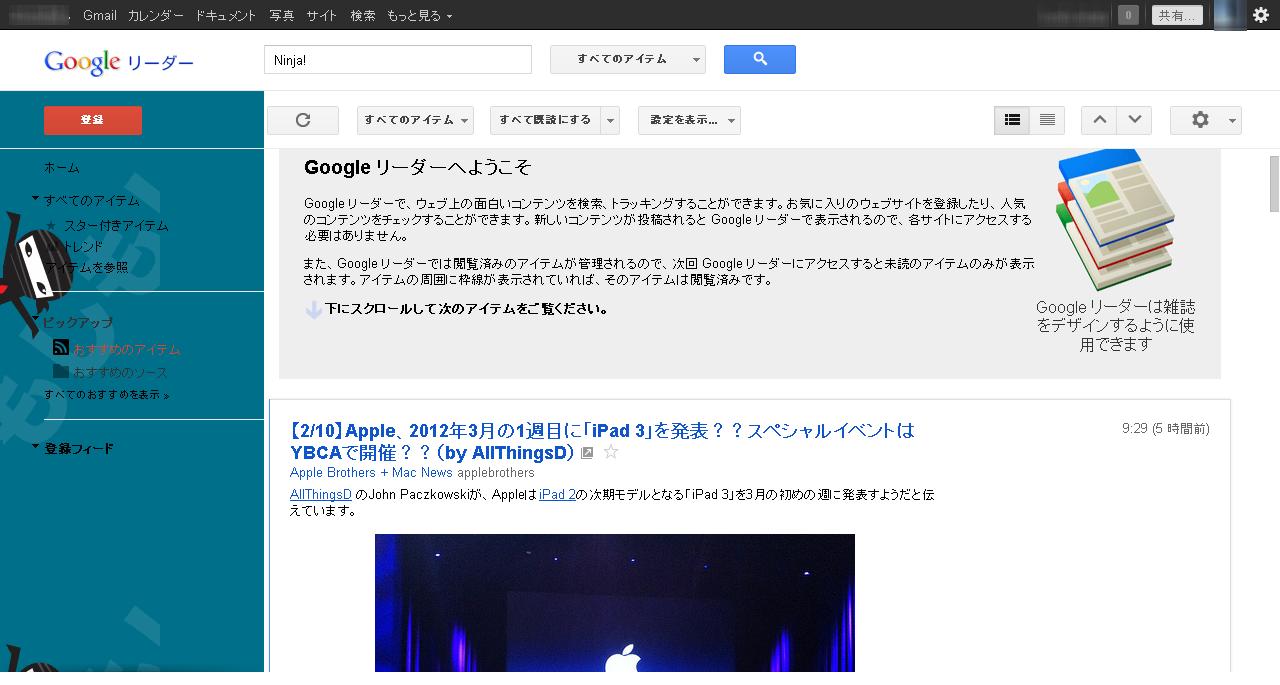 Google リーダー ninja