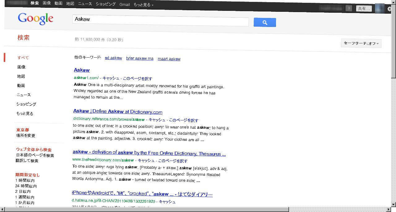 Google 検索 Askew