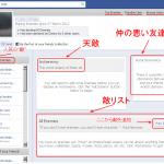 """Facebookで""""嫌いな人""""を宣言するアプリ「EnemyGraph」"""