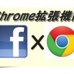 Facebook通知バーをすべてのページで表示、Chrome拡張機能「MyStatusBar」