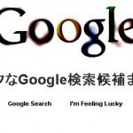 ダークなGoogle検索候補まとめ: 「Googleは人間をバカにしてる!?」
