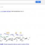 Google検索おもしろ機能「Zerg rush」: 検索結果を食い尽くす隠れゲーム