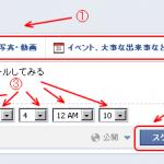 Facebook、ファンページに予約投稿機能を追加: 投稿をスケジュールする方法