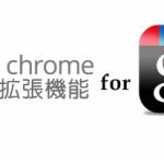 Google+の予約投稿ができるChrome拡張機能「Do Share」