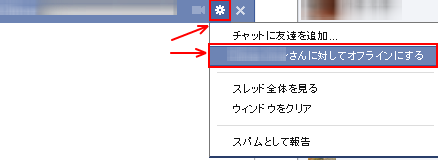 Facebookチャットから隠れる