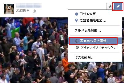 facebook写真の位置調整