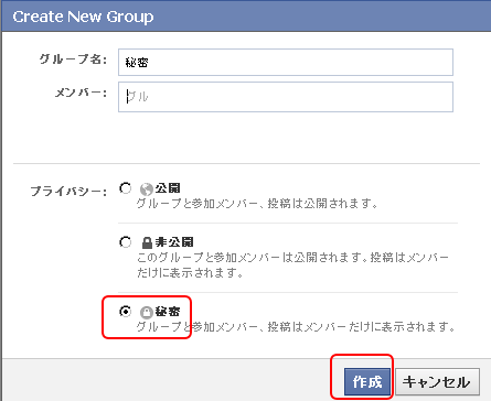 facebook秘密グループを作る