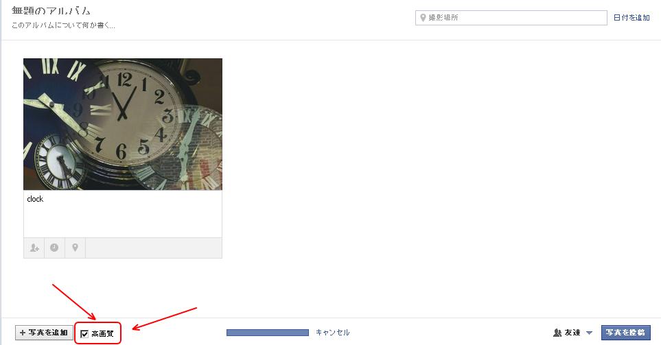 facebook写真を高画質でアップ