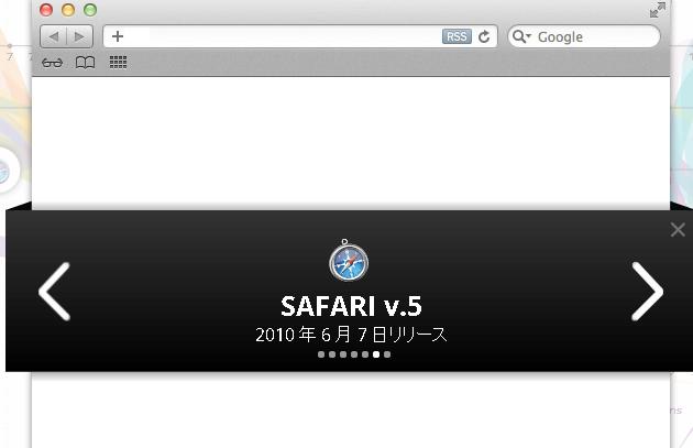 SAFARIの歴代バージョン
