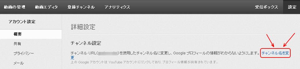 YouTube実名 チャンネル名に戻す