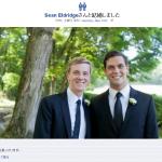 Facebookがタイムラインに同性結婚アイコンを追加