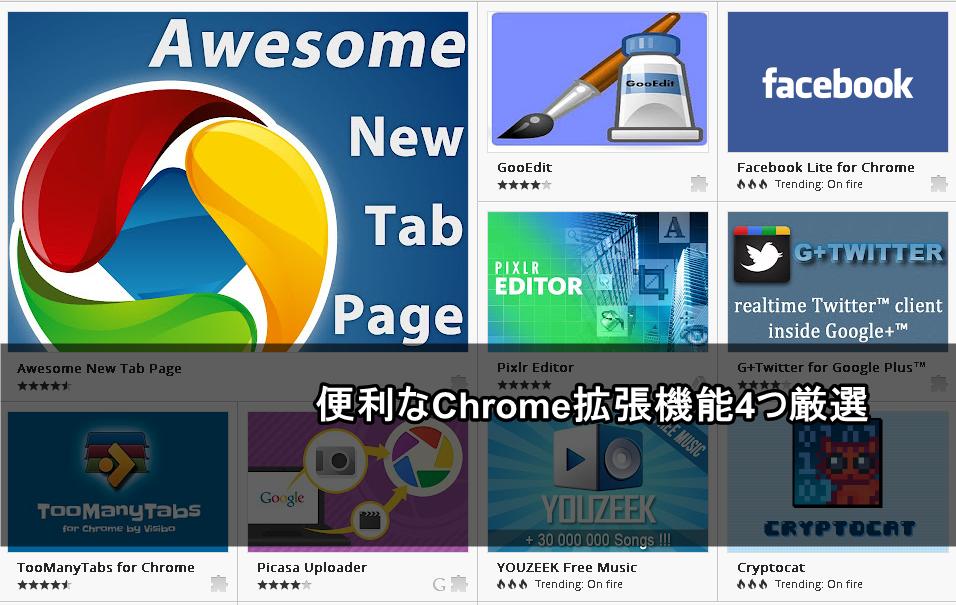 Chrome拡張機能まとめ