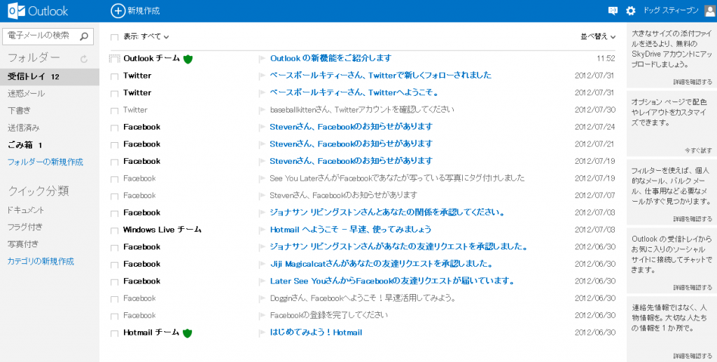 Outlookのデザイン