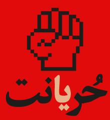 ヨルダンでメディアがブラックアウトを決行