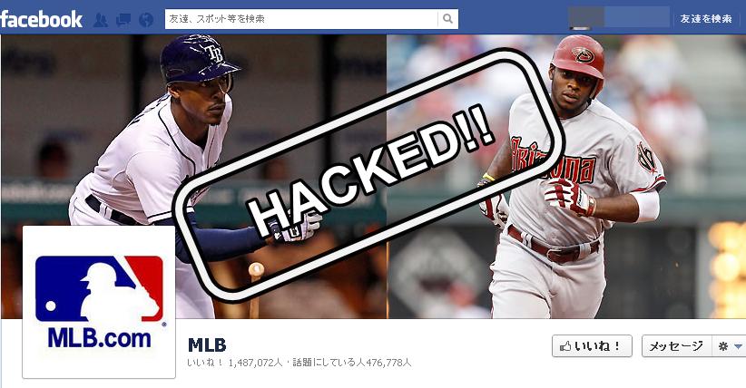 フェイスブックMLBページにハッキング被害