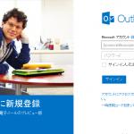 新メールサービスOutlook.com、初日で登録者数100万人を突破!好きなメアドを取るなら今