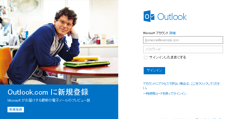 Outlook 登録