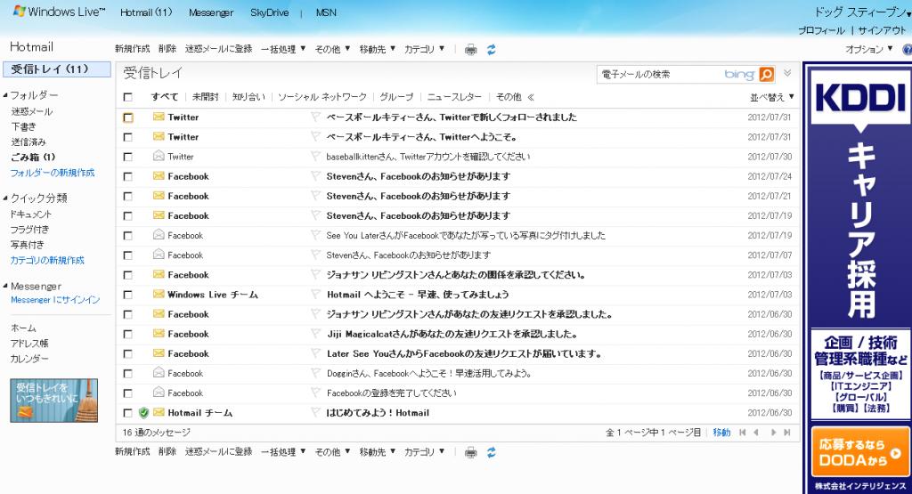 Hotmailのデザイン