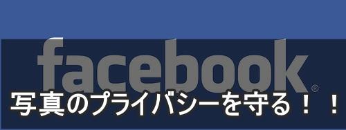 Facebook写真のプライバシー