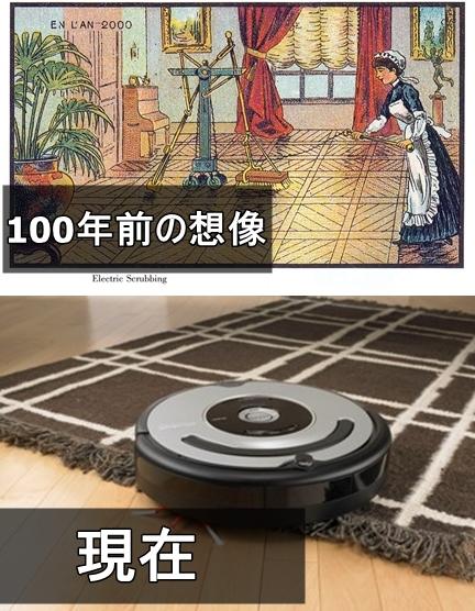 19世紀の人が思う100年後の世界 掃除機