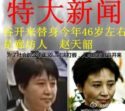 身代わり法廷 中国ならではニュース