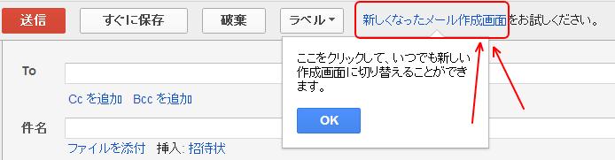 Gmailの新機能 切り替え