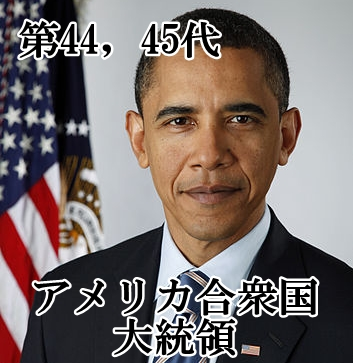 第45代アメリカ合衆国大統領