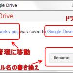 ウェブ上のコンテンツをGoogleドライブに直接保存できるChrome拡張機能「Save to Google Drive」