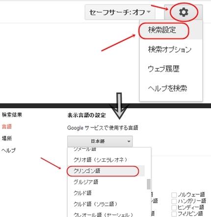 検索の設定 クリンゴン語1