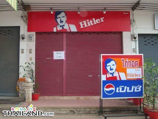ヒトラー フライドチキン