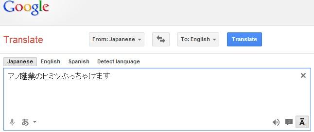 ぶっちゃけ Google翻訳3