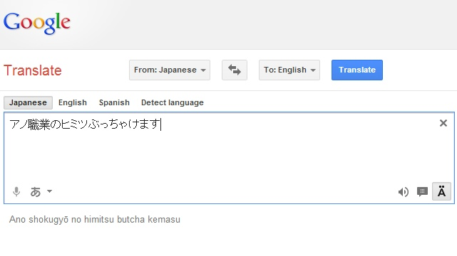 ぶっちゃけ Google翻訳