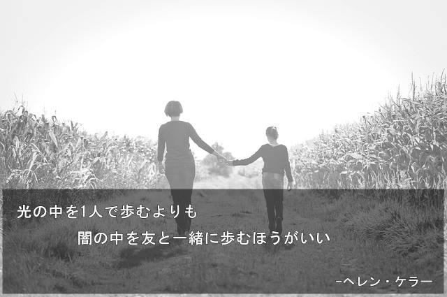 友情の名言2