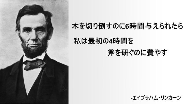 成功の名言 リンカーン