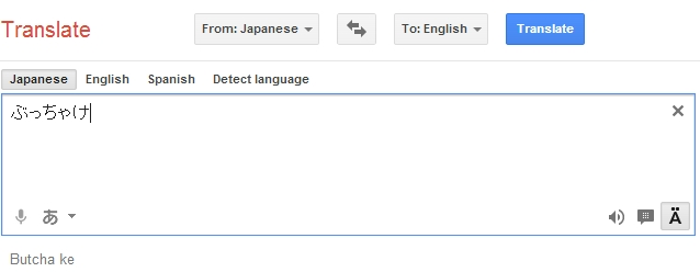 ぶっちゃけ Google翻訳1