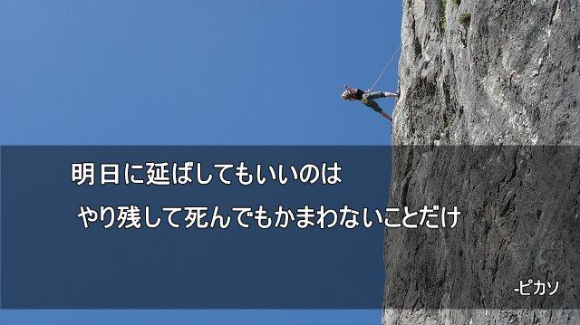成功の名言8