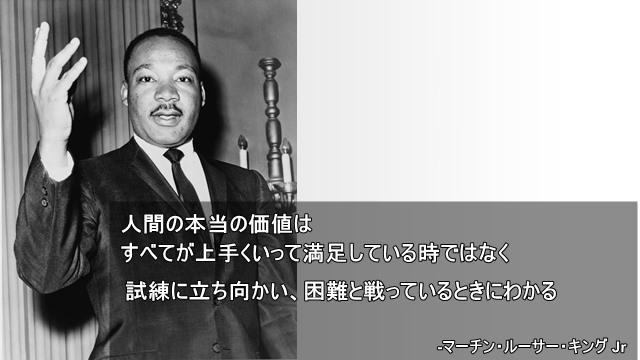 成功の名言 マーチン・ルーサー・キング Jr
