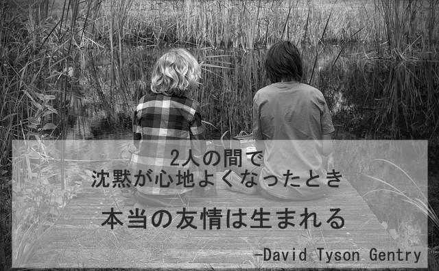 友情の名言1