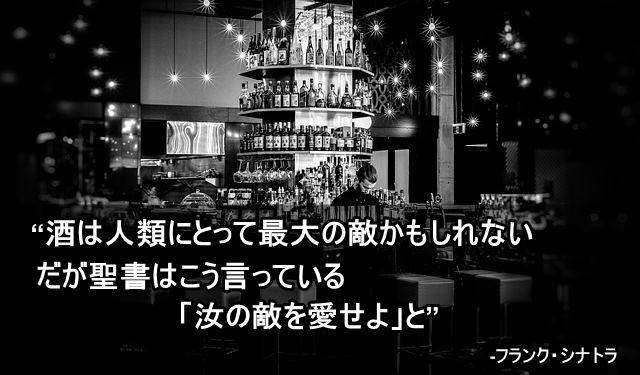 酒の名言2