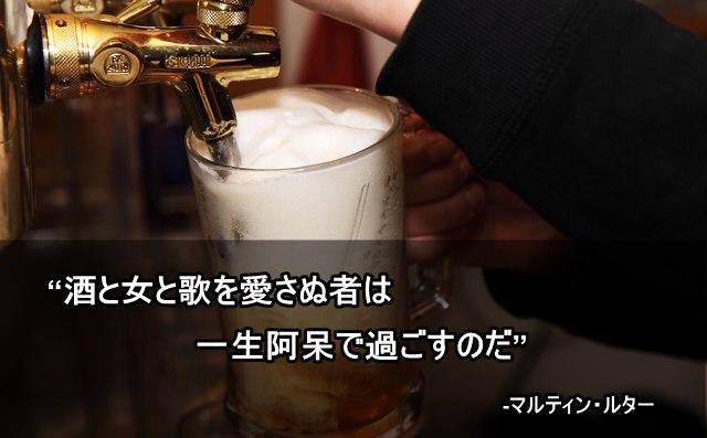 酒の名言3