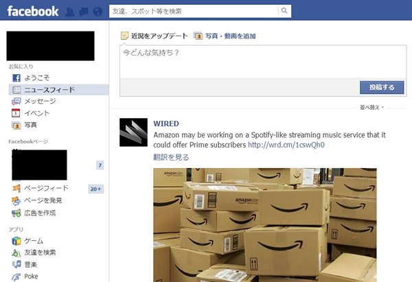 フェイスブック 2014
