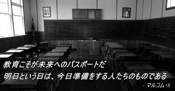 教育 名言3