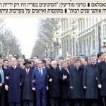 超正統派のユダヤ系新聞紙、パリ・デモ行進の写真から女性リーダーをカットして一面に掲載
