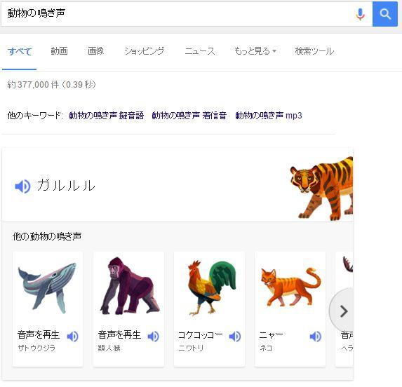 google 動物の鳴き声
